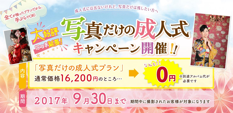 1周年記念キャンペーン WEBからのご予約限定 ★10%OFF!!★