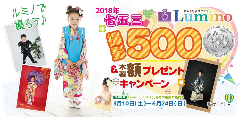 500円撮影会